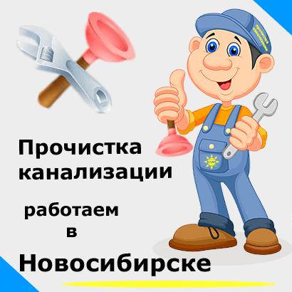Очистка канализации в Новосибирске
